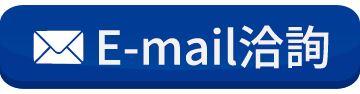 仕錩國際E-MAIL洽詢