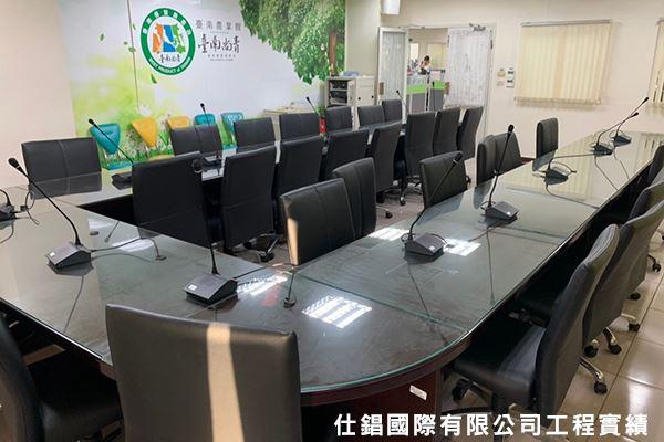新營臺南市農業局 會議系統