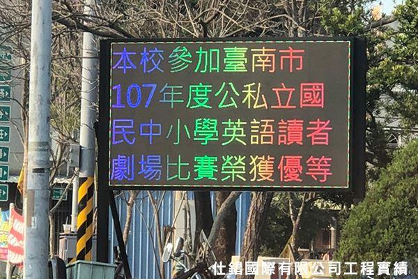 台南保東國小 LED電視牆