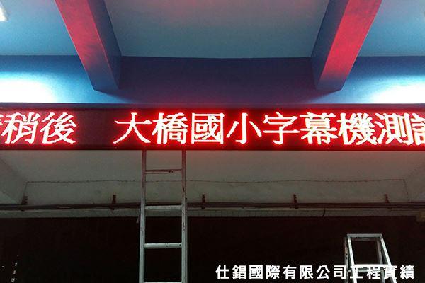 台南大橋國小 LED字幕機