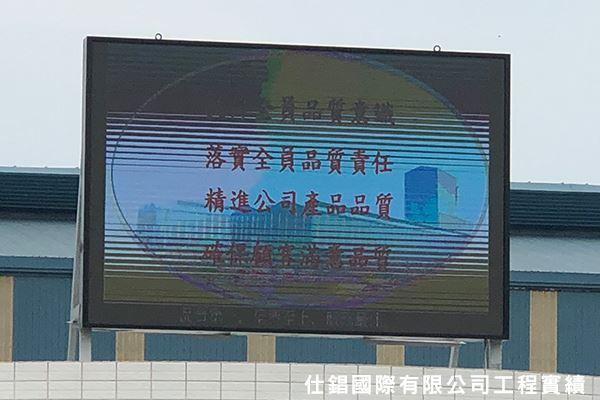 台南東盟實業 LED電視牆