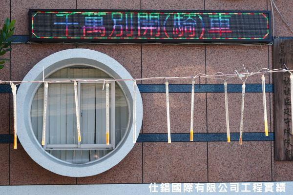 【台南大社活動中心】P10 全彩LED字幕機