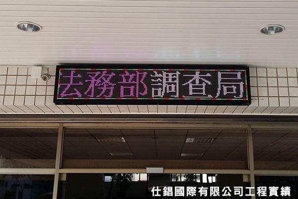 臺南市調處 LED字幕機
