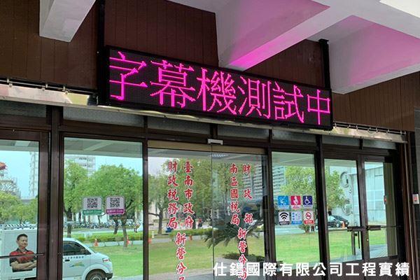 【新營國稅局】P10全彩LED字幕機