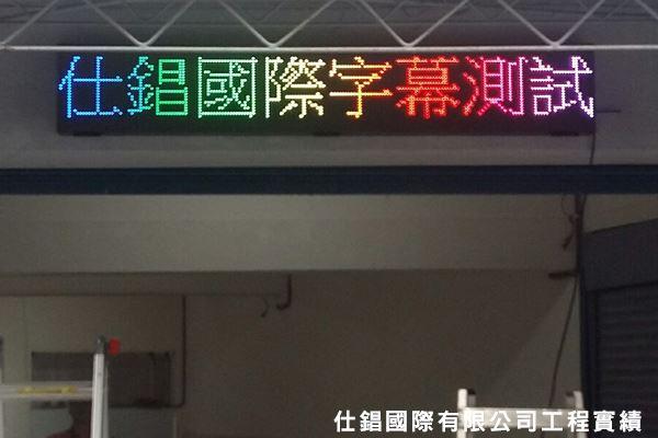 新營成功街LED字幕機