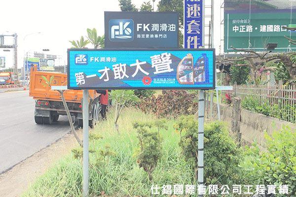 【玖晟汽車】P5全彩LED字幕機